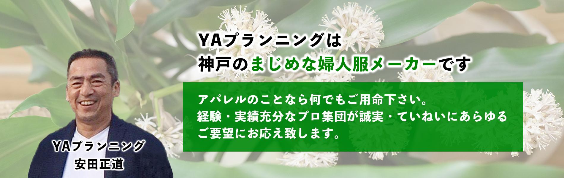 株式会社YAプランニング